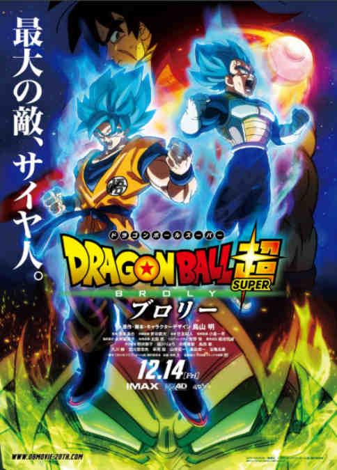 dragon ball super, broly